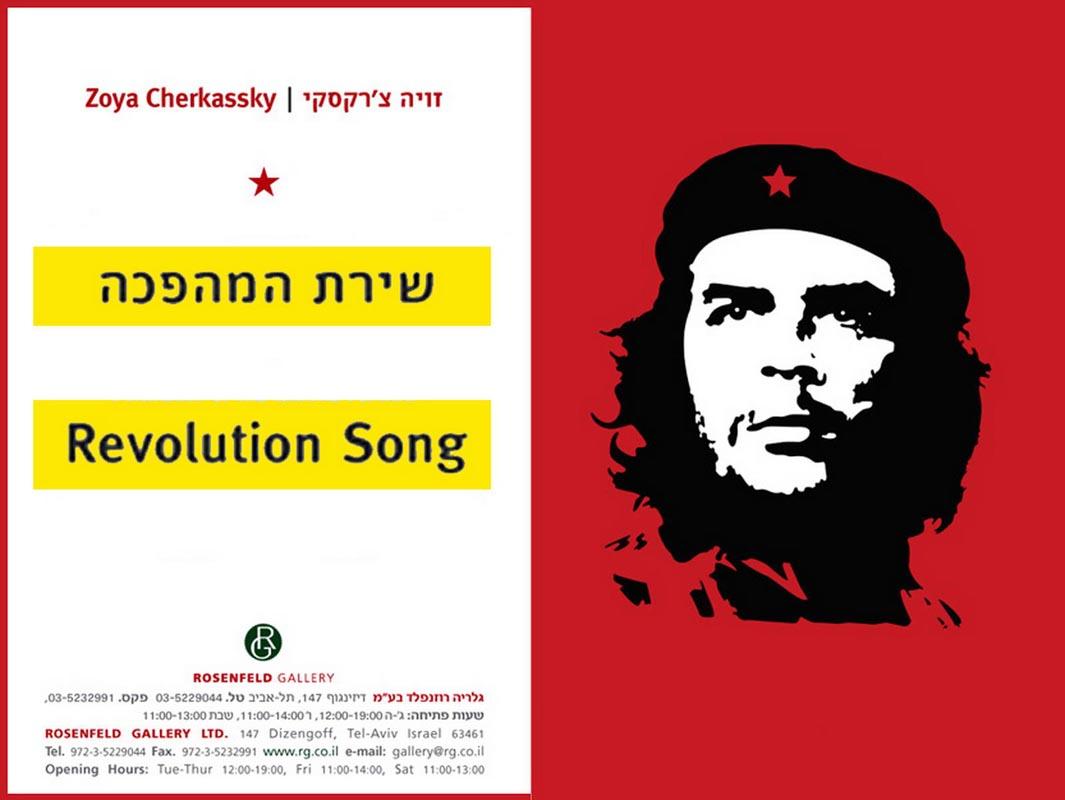 109Revolution Song Invitation_2008_invitation