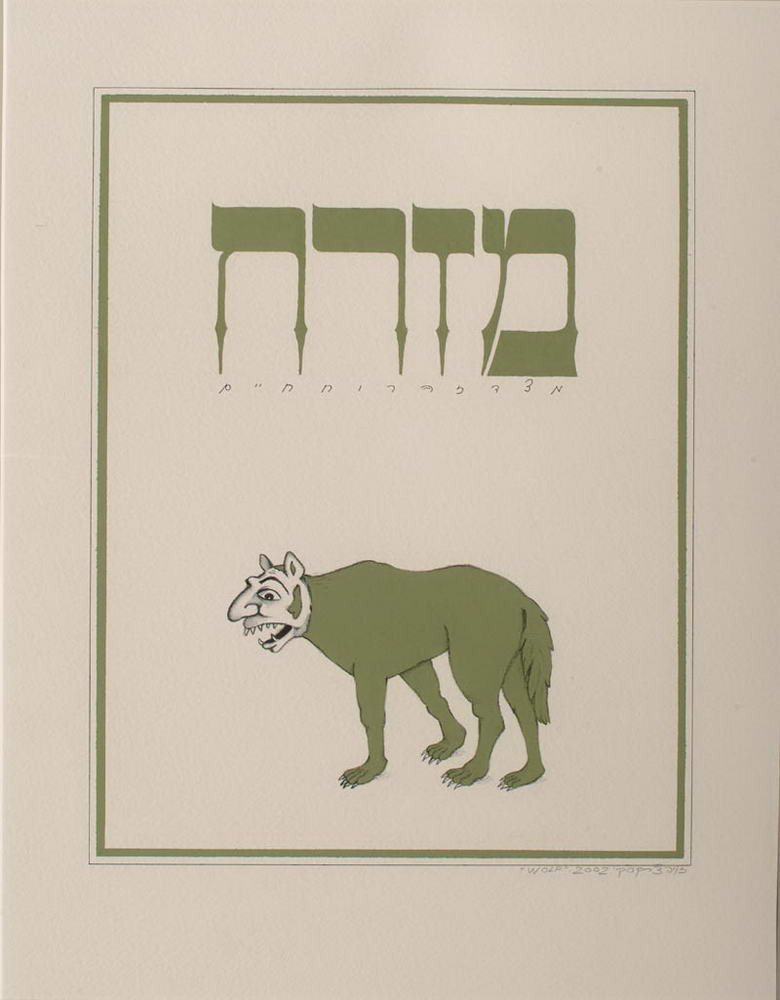 119MIZRACH (EAST) _2002_gouache on paper_52 x 37 cm