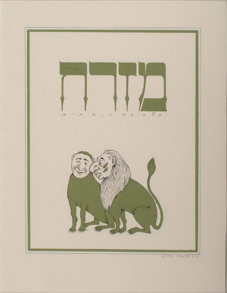 122MIZRACH (EAST)_2002_gouache on paper_52 x 37 cm