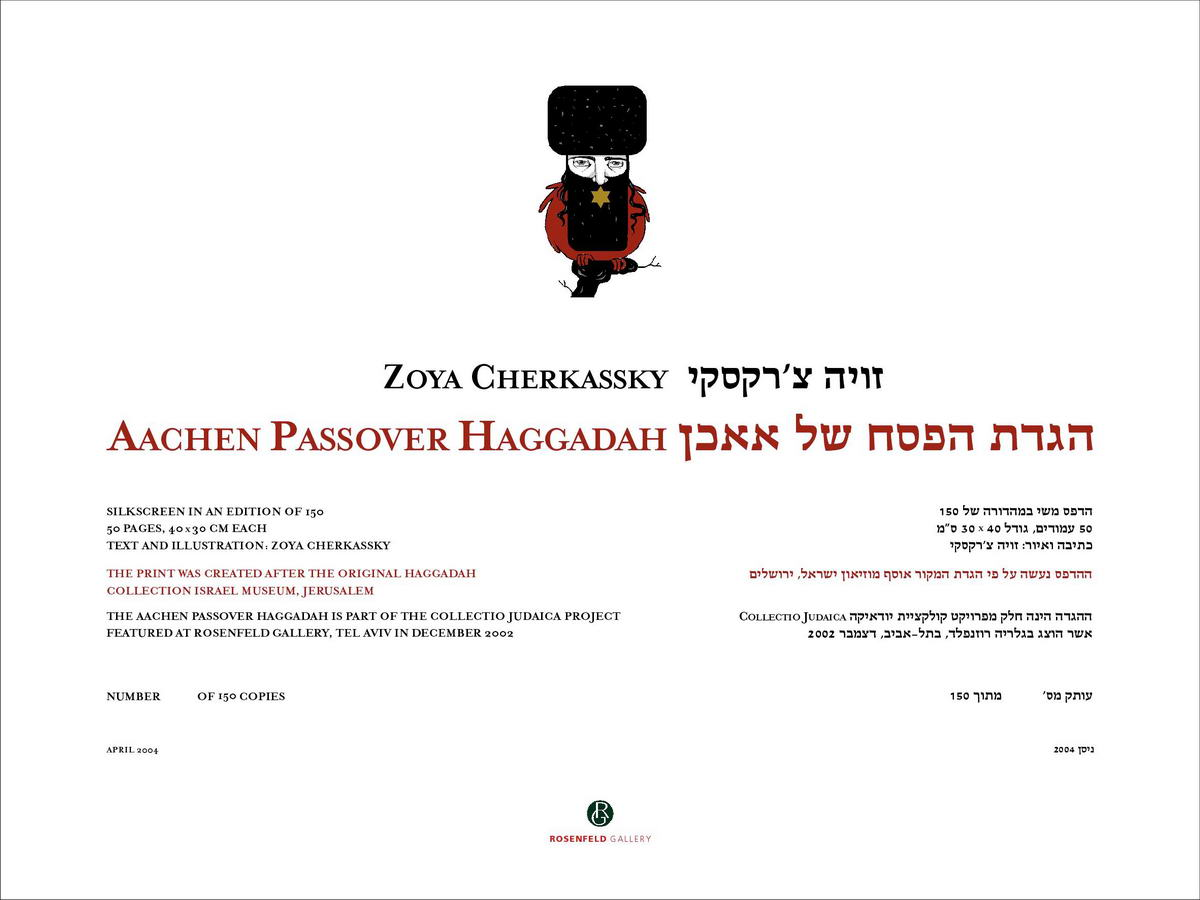 131Aachen Passover Haggadh_page 00_2003_Serigraph_30x40cm_edition of 150