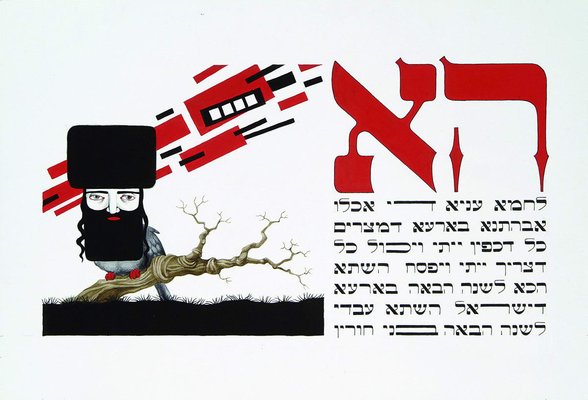 132Aachen Passover Haggadh_page 01_2003_Serigraph_30x40cm_edition of 150