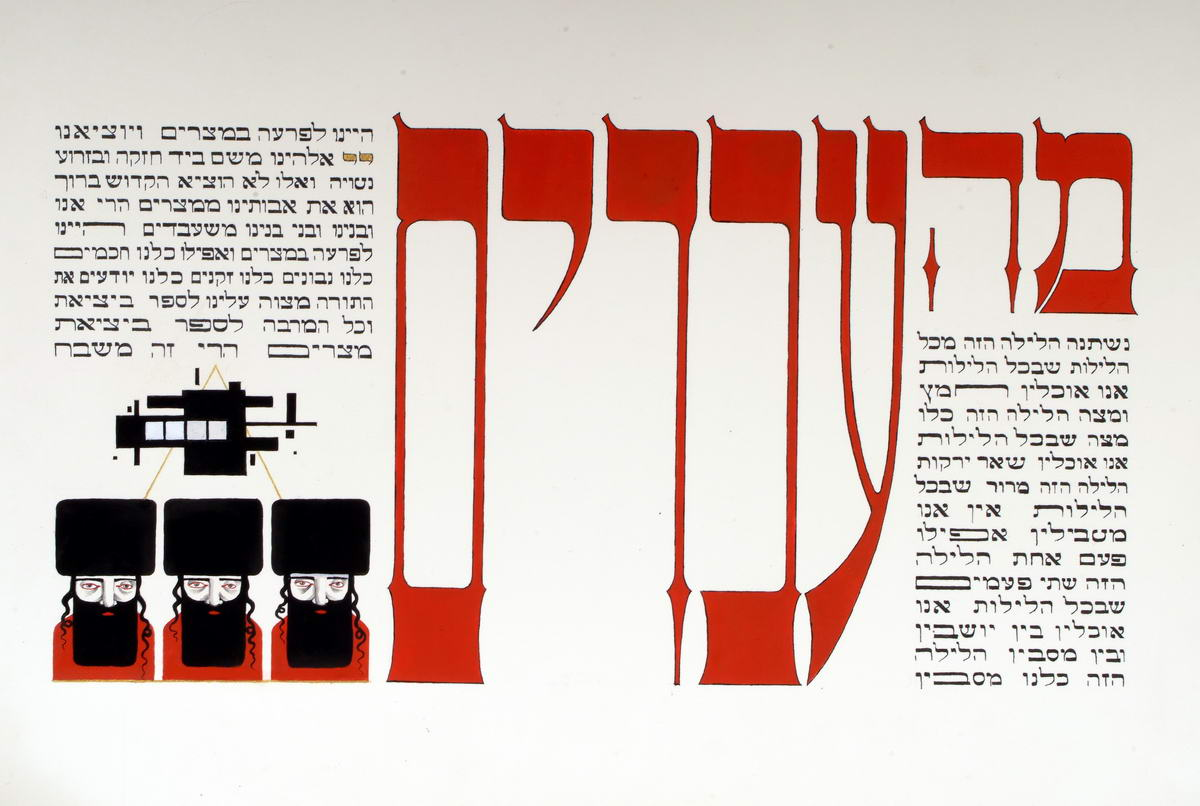 133Aachen Passover Haggadh_page 02_2003_Serigraph_30x40cm_edition of 150