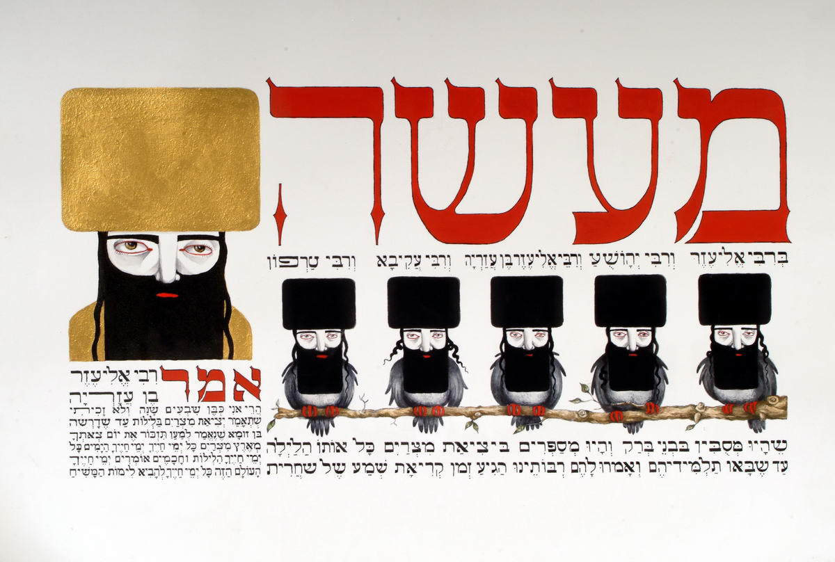 134Aachen Passover Haggadh_page 03_2003_Serigraph_30x40cm_edition of 150