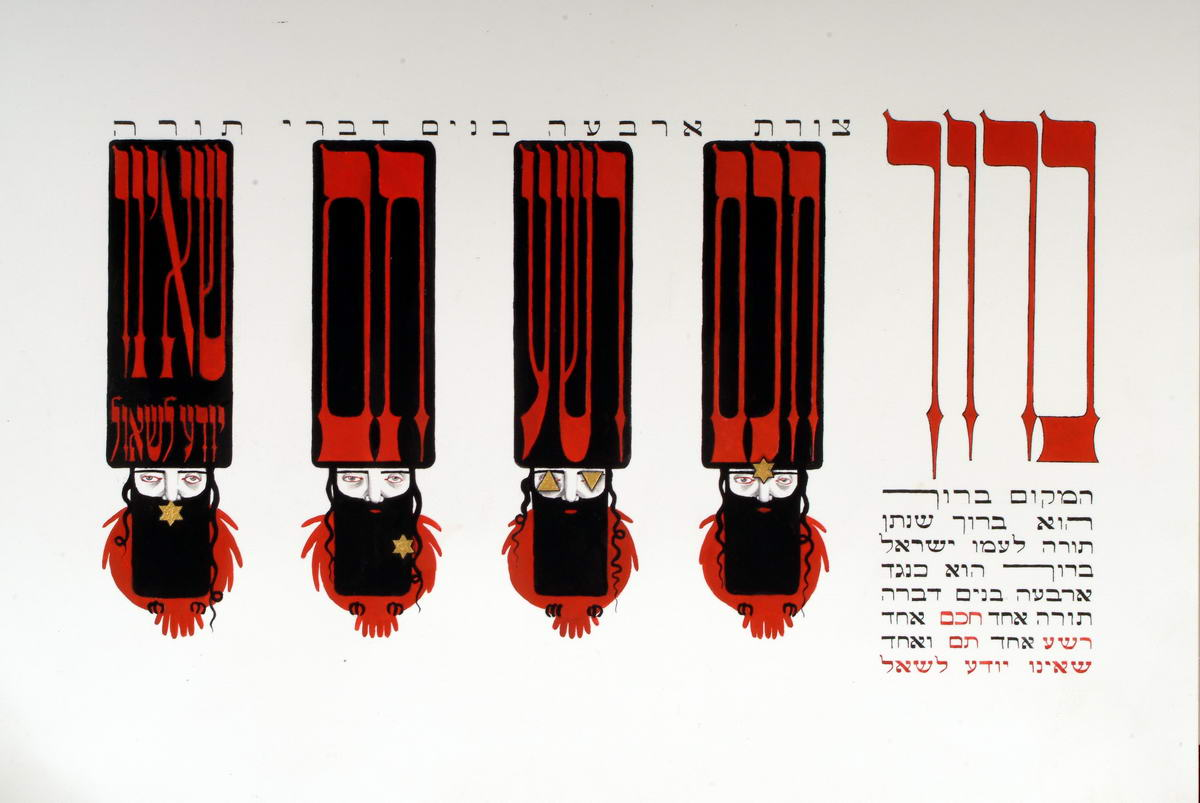135Aachen Passover Haggadh_page 04_2003_Serigraph_30x40cm_edition of 150