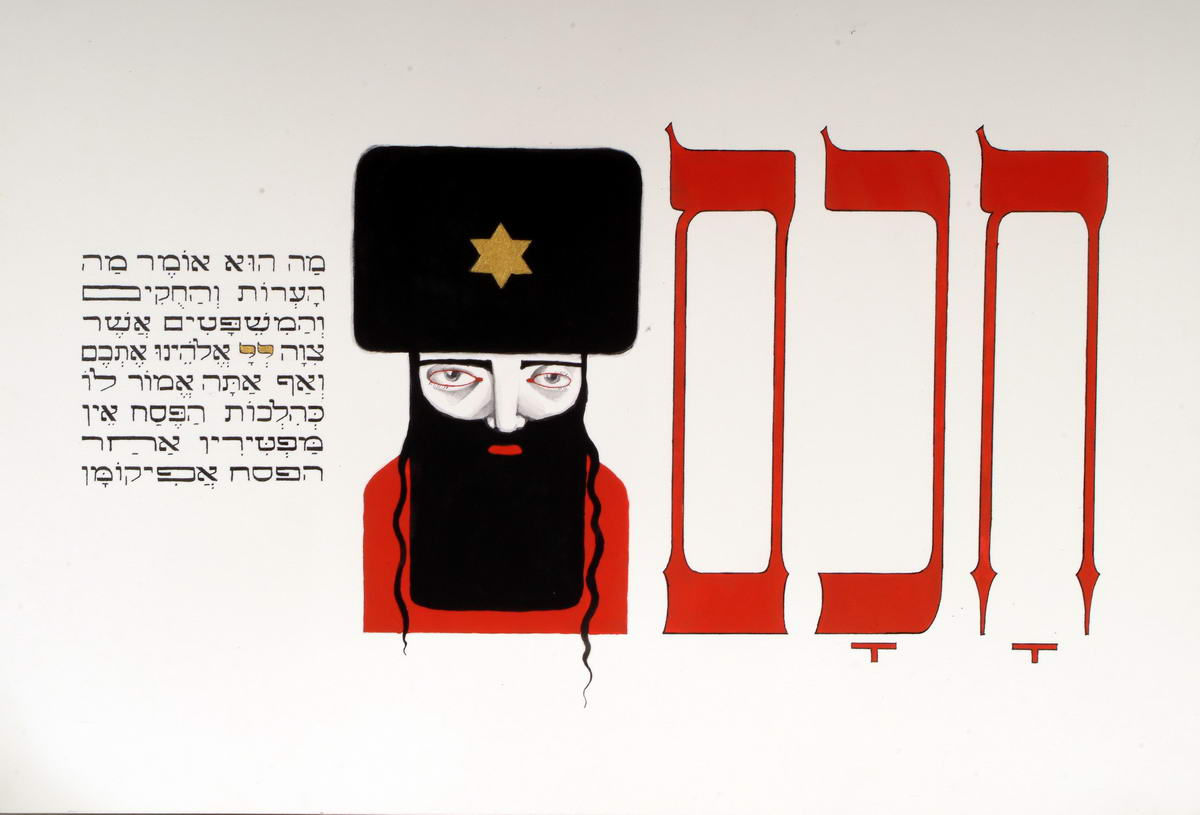 136Aachen Passover Haggadh_page 05_2003_Serigraph_30x40cm_edition of 150