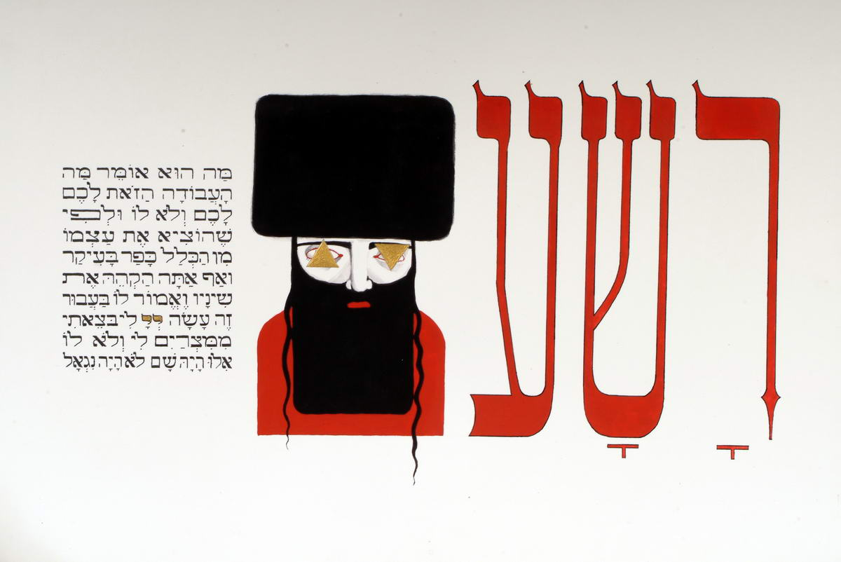 137Aachen Passover Haggadh_page 06_2003_Serigraph_30x40cm_edition of 150