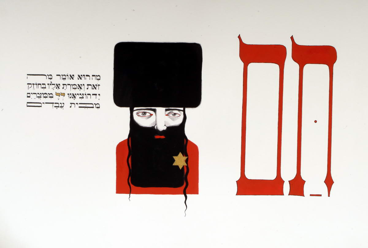 138Aachen Passover Haggadh_page 07_2003_Serigraph_30x40cm_edition of 150