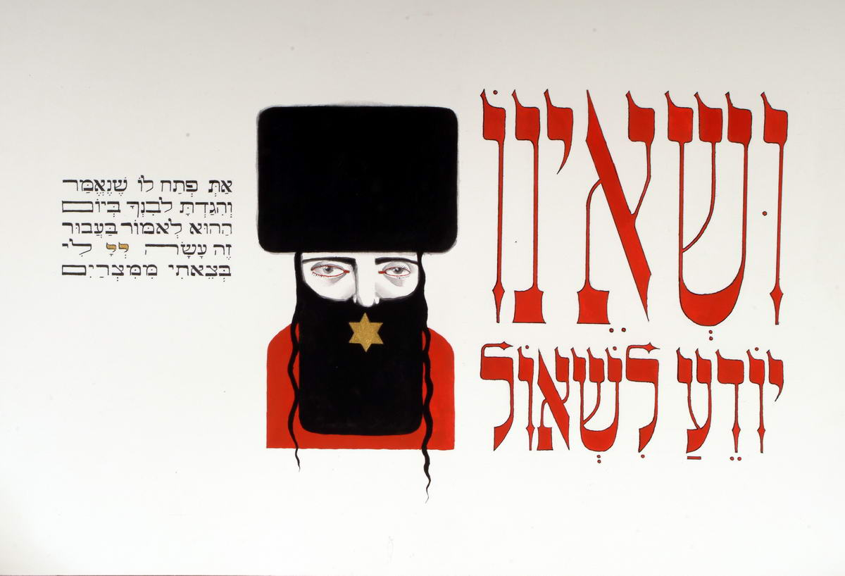 139Aachen Passover Haggadh_page 08_2003_Serigraph_30x40cm_edition of 150