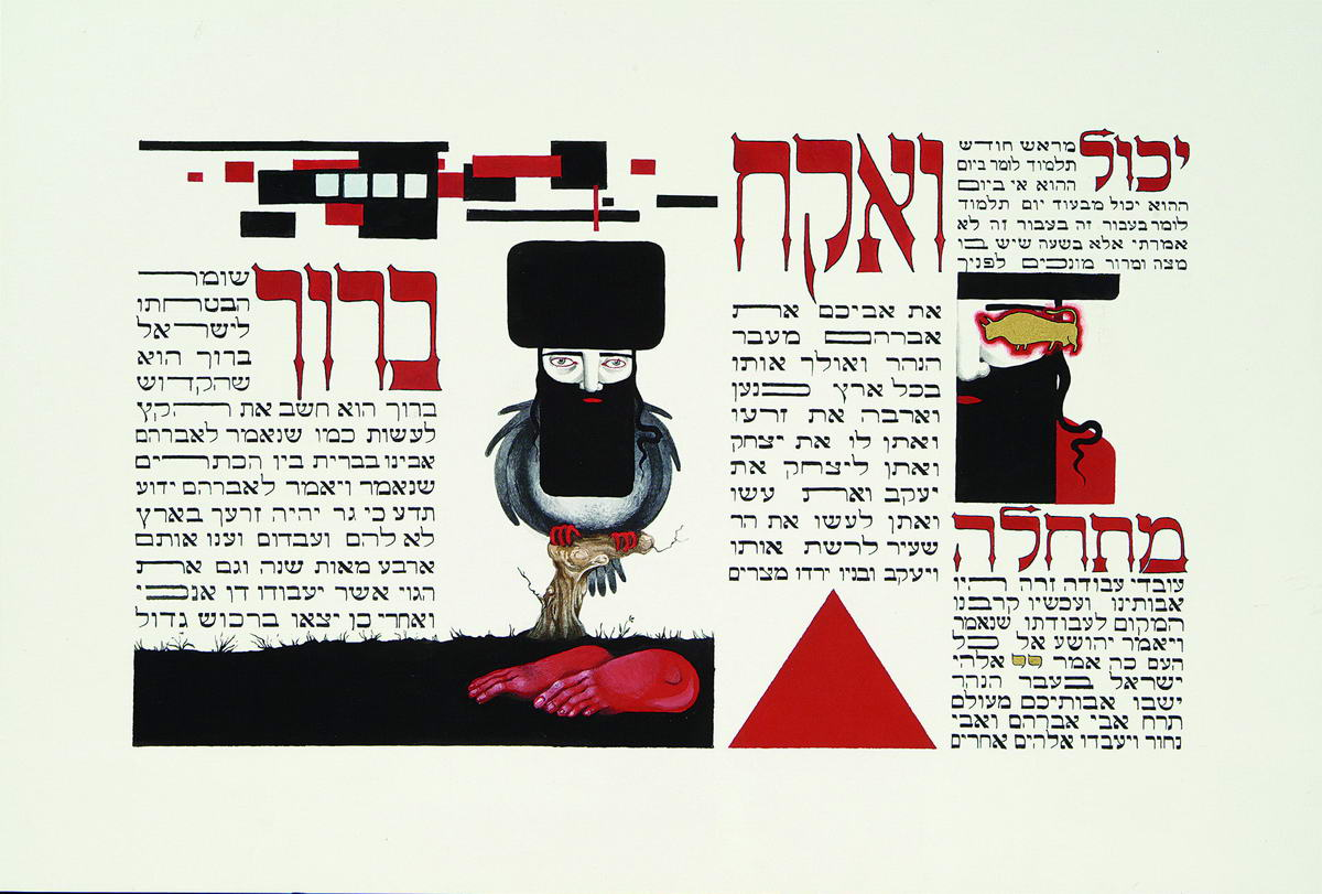 140Aachen Passover Haggadh_page 09_2003_Serigraph_30x40cm_edition of 150