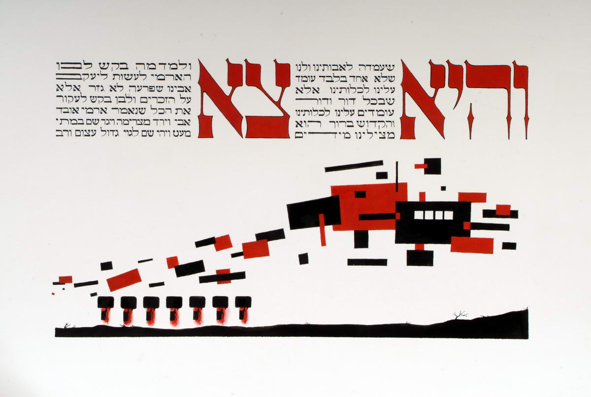 141Aachen Passover Haggadh_page 10_2003_Serigraph_30x40cm_edition of 150