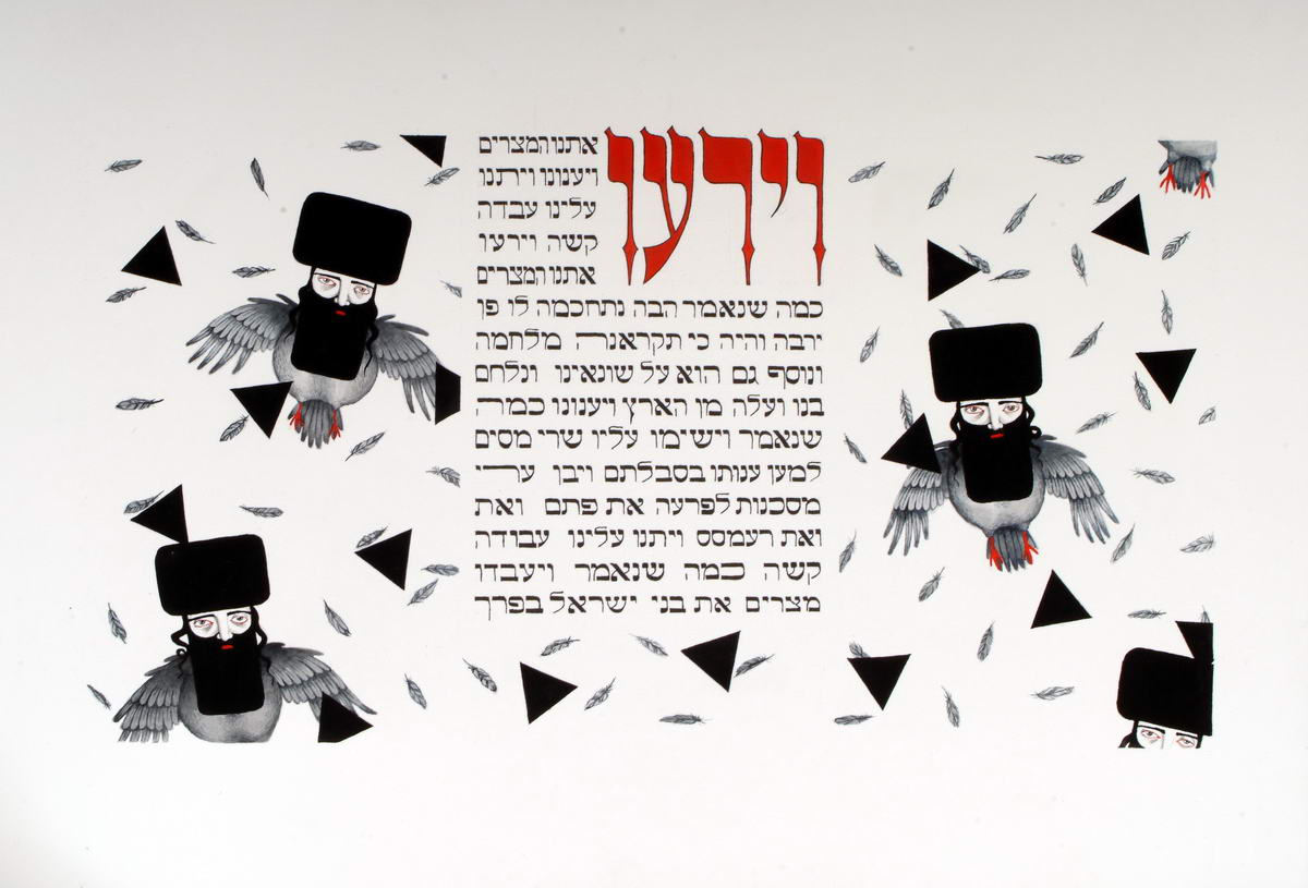 143Aachen Passover Haggadh_page 12_2003_Serigraph_30x40cm_edition of 150