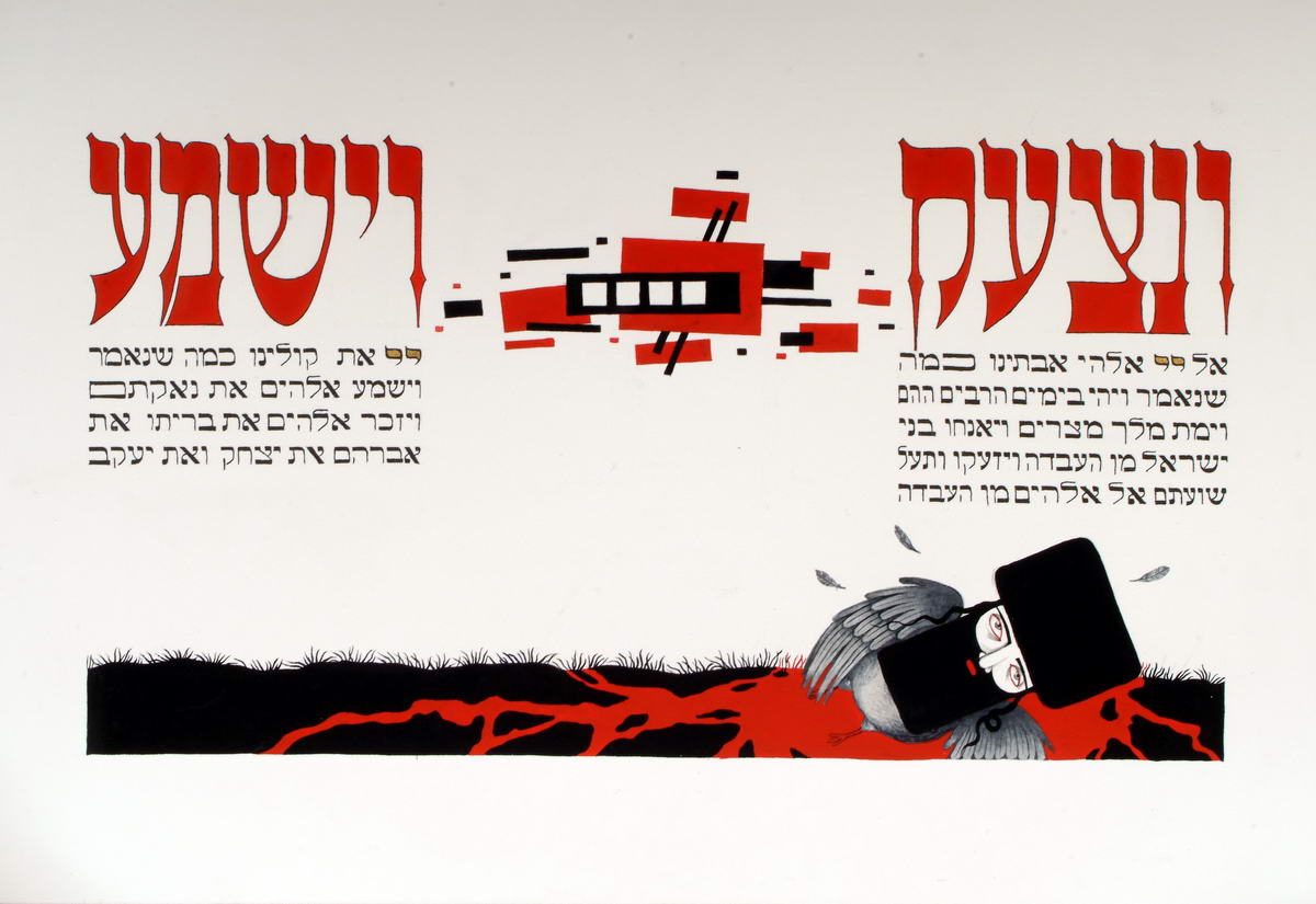 144Aachen Passover Haggadh_page 13_2003_Serigraph_30x40cm_edition of 150