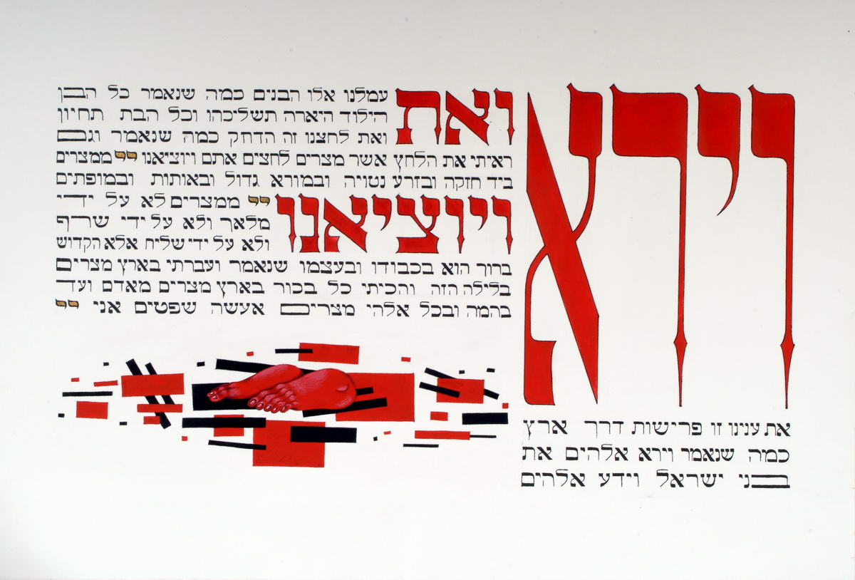 145Aachen Passover Haggadh_page 14_2003_Serigraph_30x40cm_edition of 150