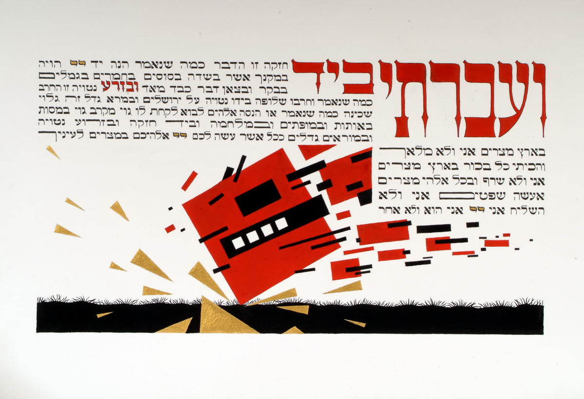 146Aachen Passover Haggadh_page 15_2003_Serigraph_30x40cm_edition of 150