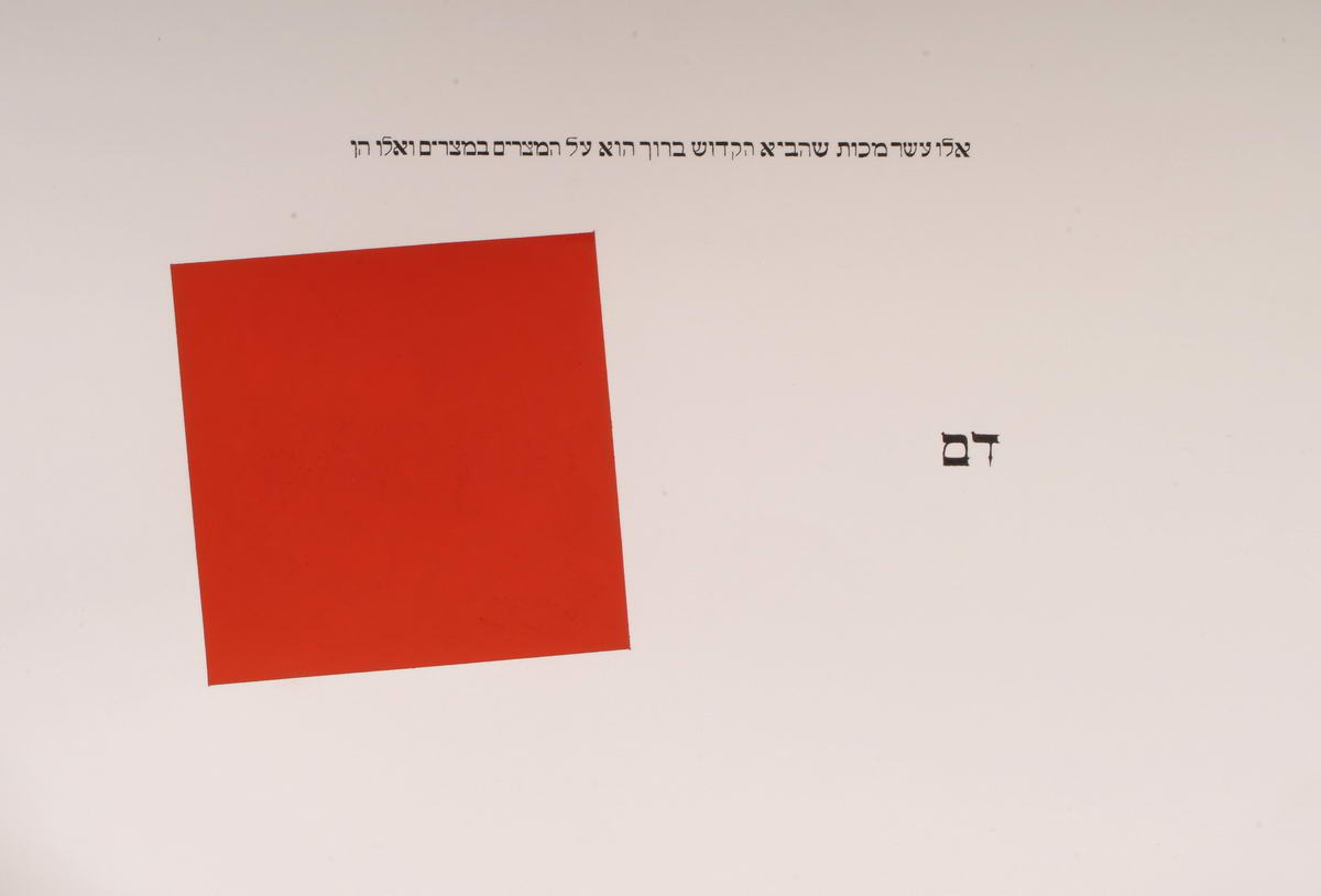 148Aachen Passover Haggadh_page 17_2003_Serigraph_30x40cm_edition of 150