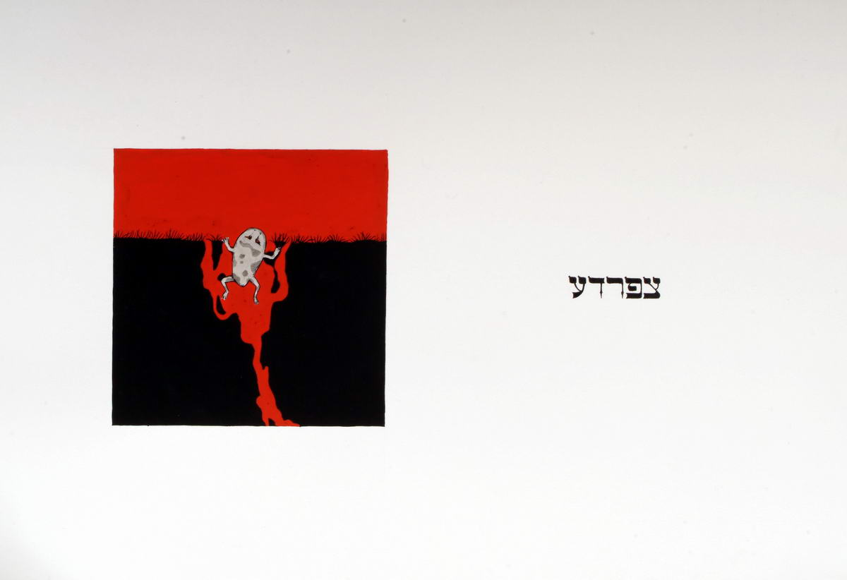 149Aachen Passover Haggadh_page 18_2003_Serigraph_30x40cm_edition of 150