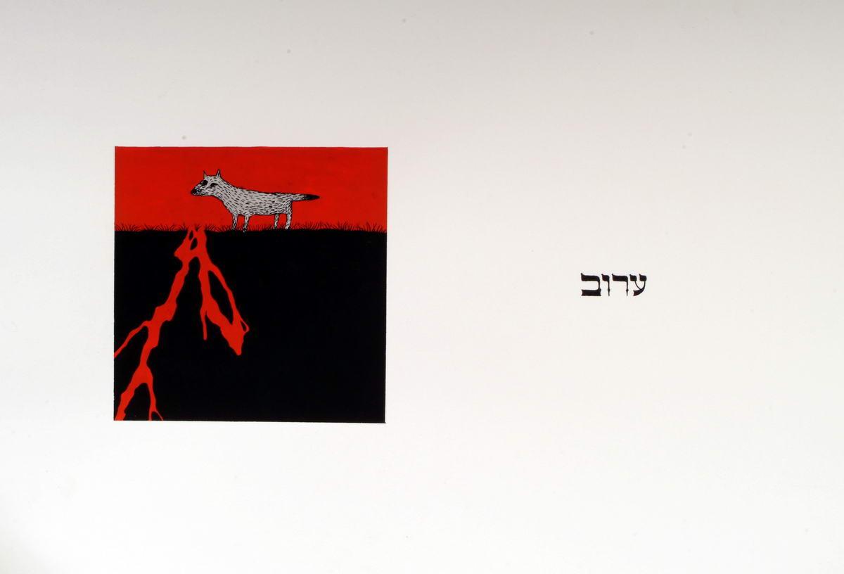 151Aachen Passover Haggadh_page 20_2003_Serigraph_30x40cm_edition of 150