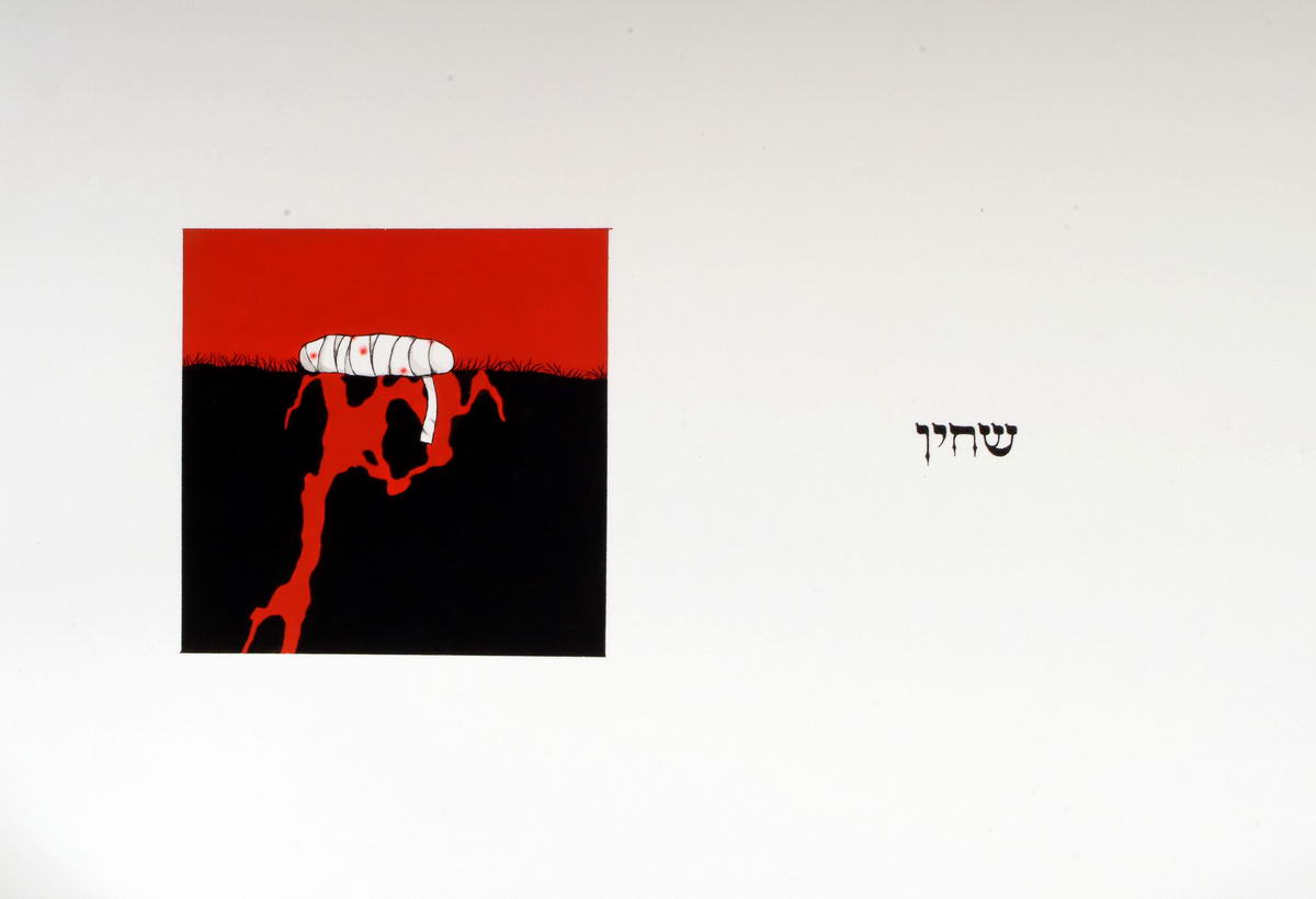 153Aachen Passover Haggadh_page 22_2003_Serigraph_30x40cm_edition of 150