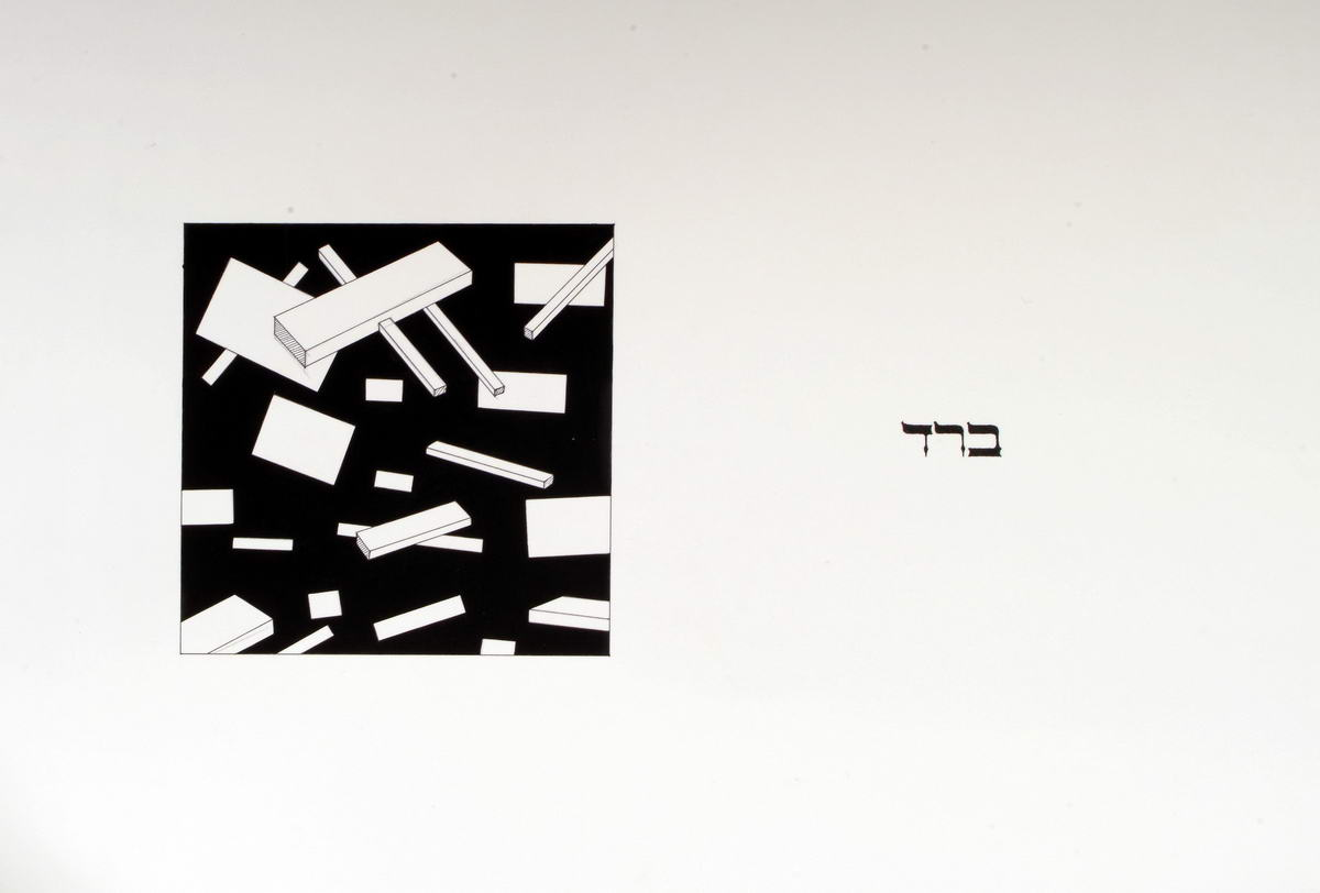 154Aachen Passover Haggadh_page 23_2003_Serigraph_30x40cm_edition of 150