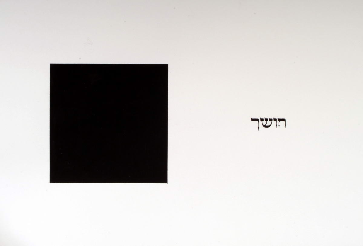 156Aachen Passover Haggadh_page 25_2003_Serigraph_30x40cm_edition of 150