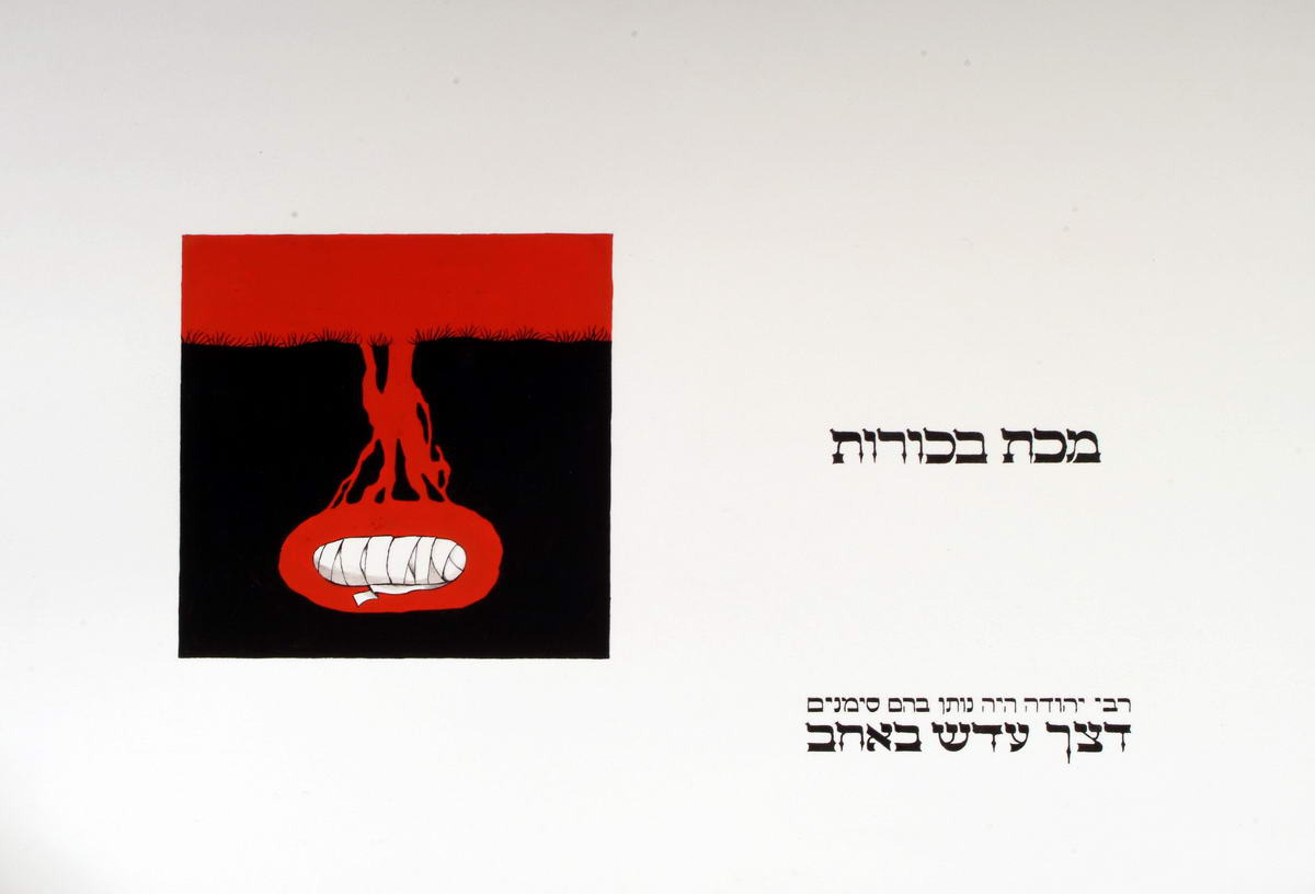 157Aachen Passover Haggadh_page 26_2003_Serigraph_30x40cm_edition of 150