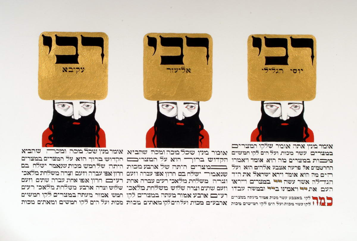 158Aachen Passover Haggadh_page 27_2003_Serigraph_30x40cm_edition of 150