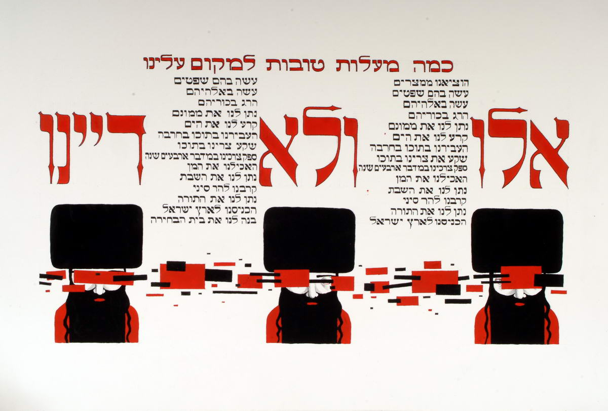 159Aachen Passover Haggadh_page 28_2003_Serigraph_30x40cm_edition of 150