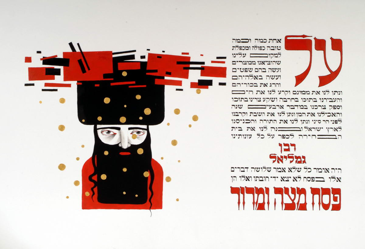 160Aachen Passover Haggadh_page 29_2003_Serigraph_30x40cm_edition of 150