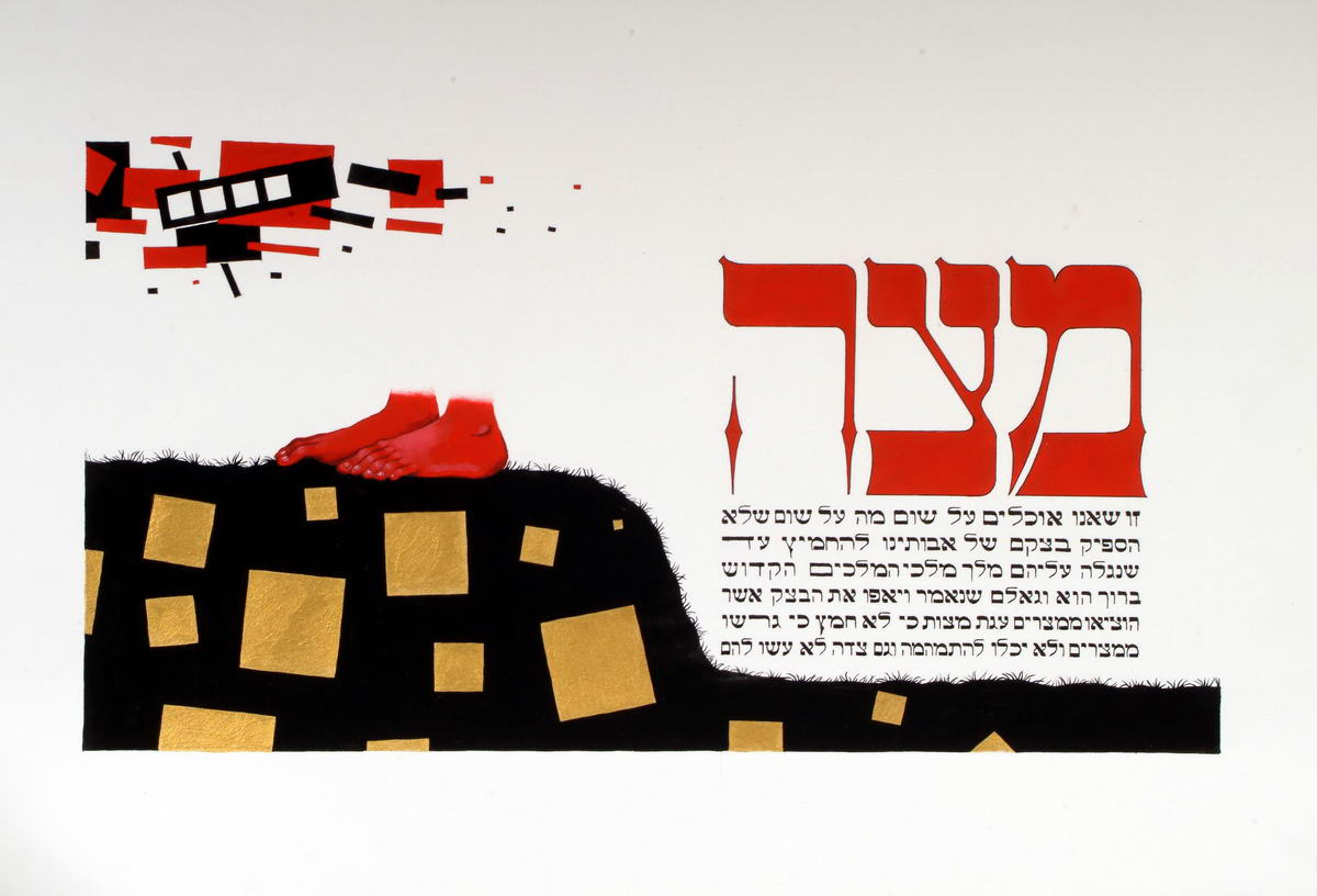 162Aachen Passover Haggadh_page 31_2003_Serigraph_30x40cm_edition of 150