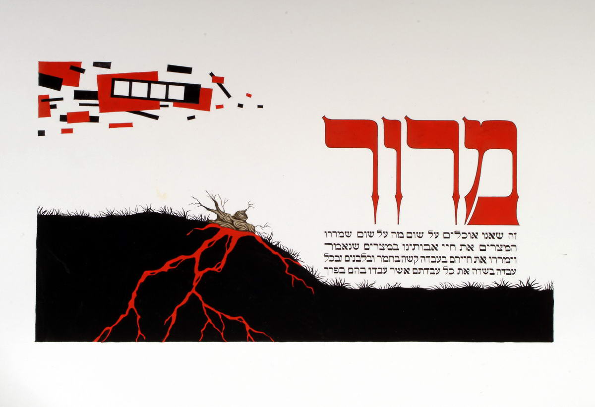 163Aachen Passover Haggadh_page 32_2003_Serigraph_30x40cm_edition of 150