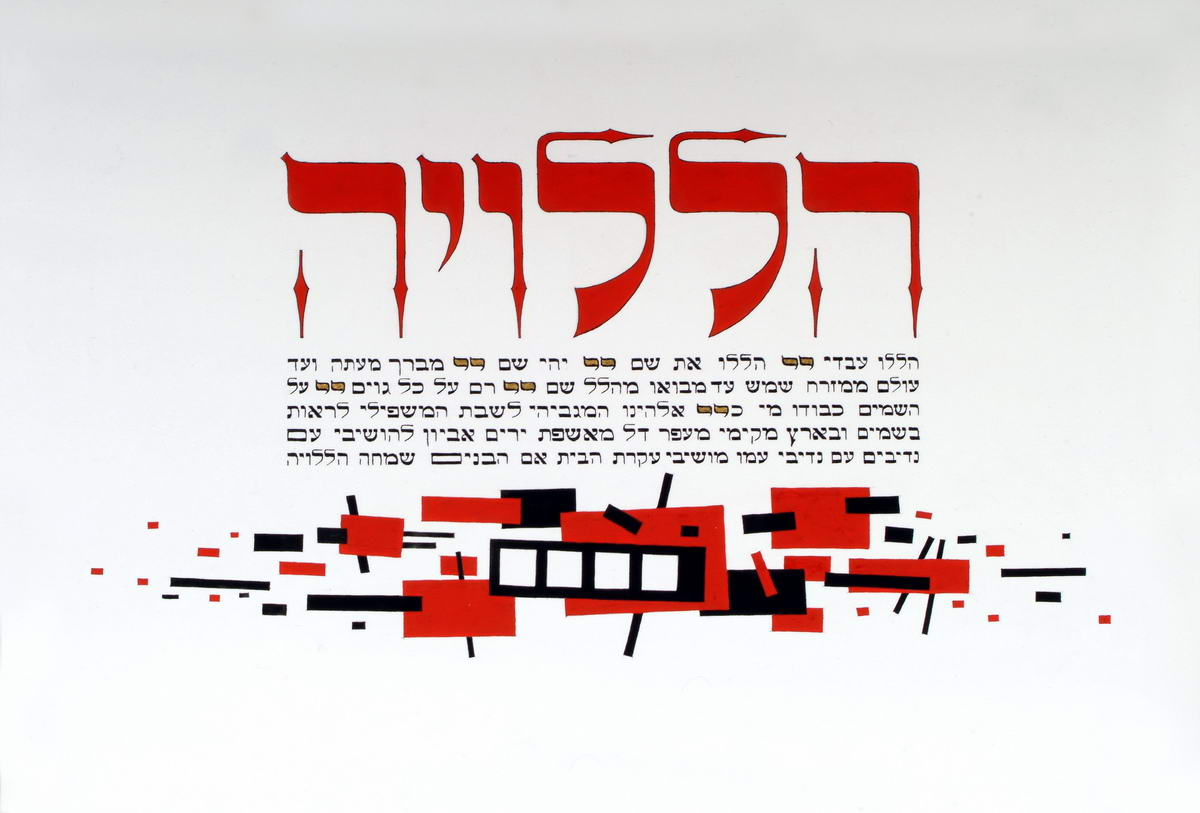 165Aachen Passover Haggadh_page 34_2003_Serigraph_30x40cm_edition of 150