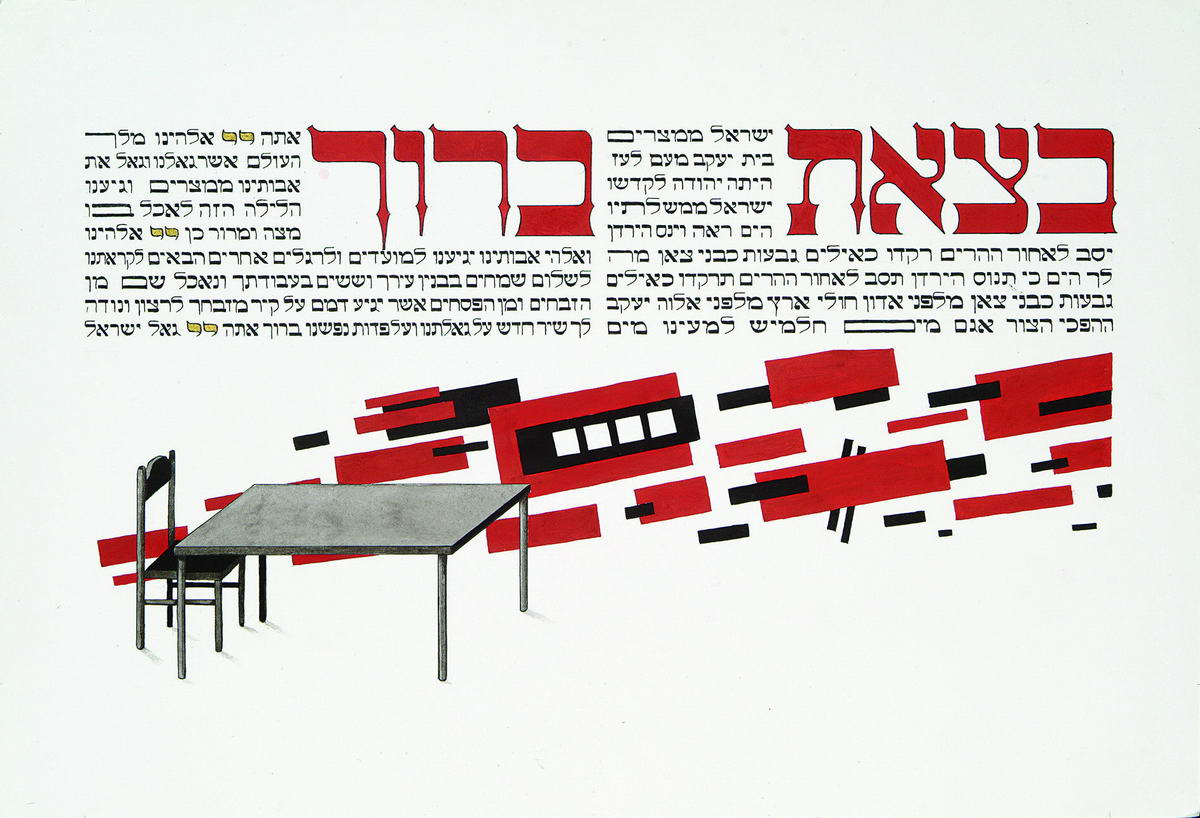 166Aachen Passover Haggadh_page 35_2003_Serigraph_30x40cm_edition of 150