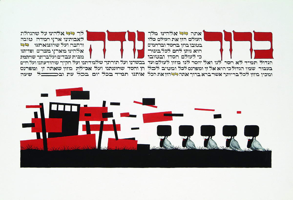 167Aachen Passover Haggadh_page 36_2003_Serigraph_30x40cm_edition of 150