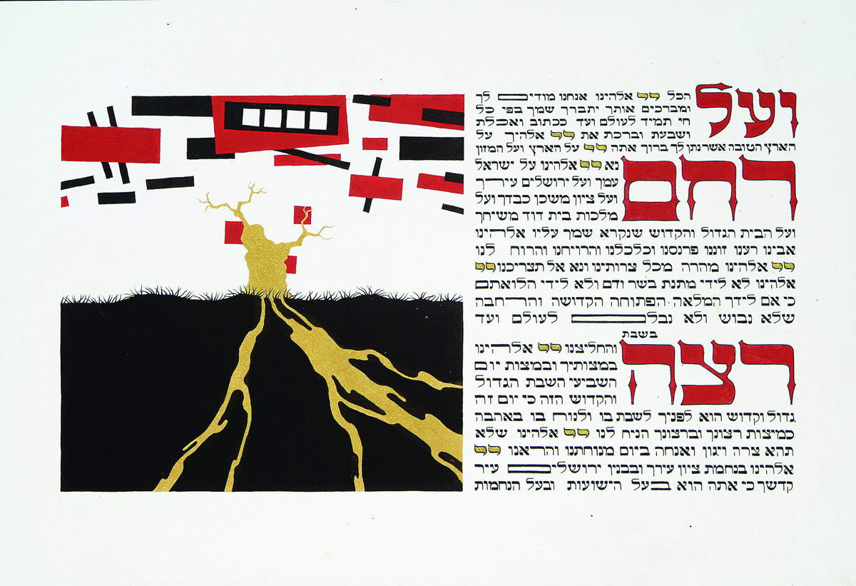 168Aachen Passover Haggadh_page 37_2003_Serigraph_30x40cm_edition of 150