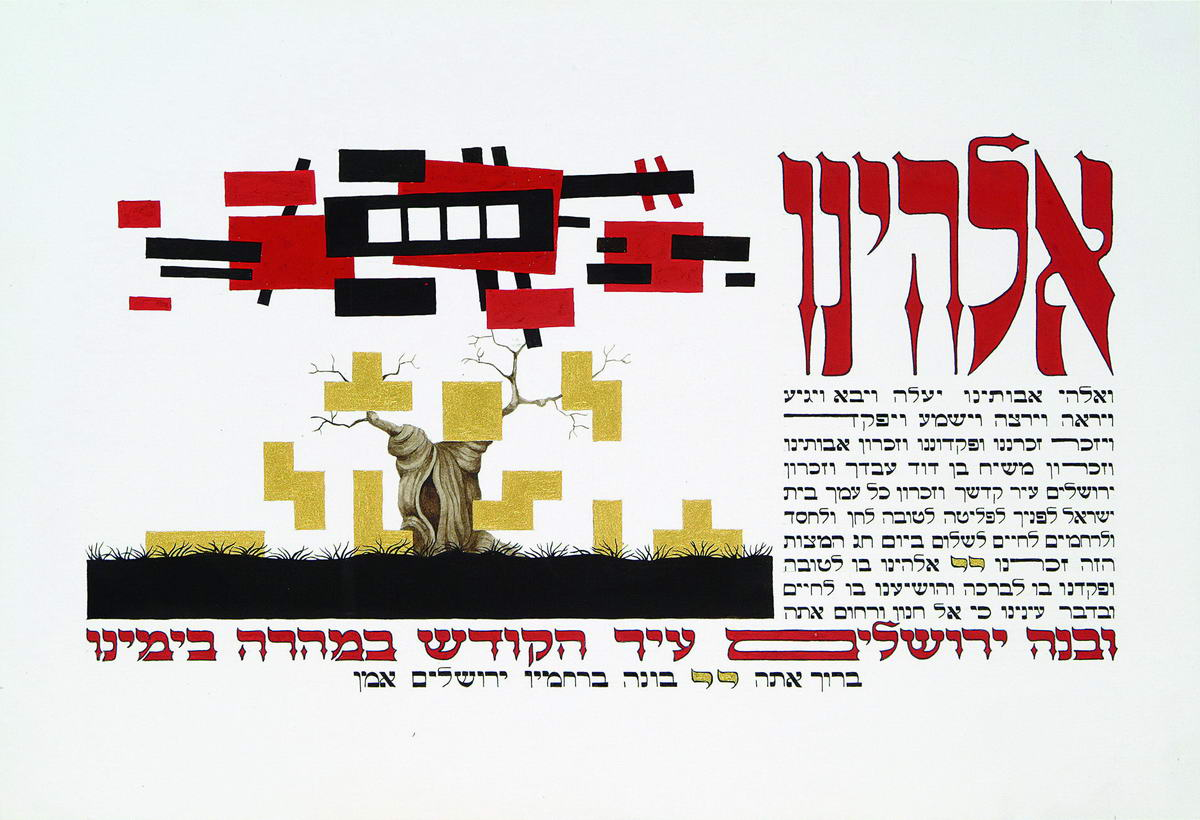 169Aachen Passover Haggadh_page 38_2003_Serigraph_30x40cm_edition of 150