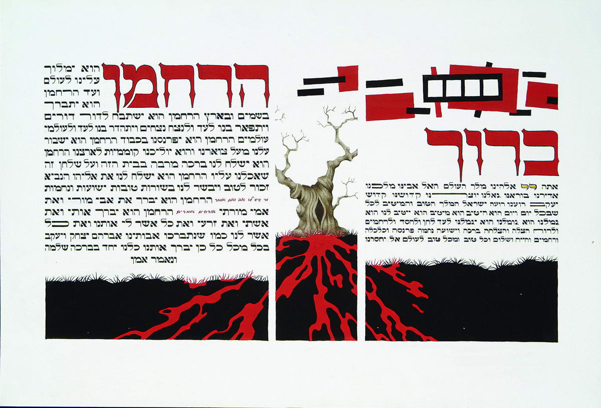 170Aachen Passover Haggadh_page 39_2003_Serigraph_30x40cm_edition of 150