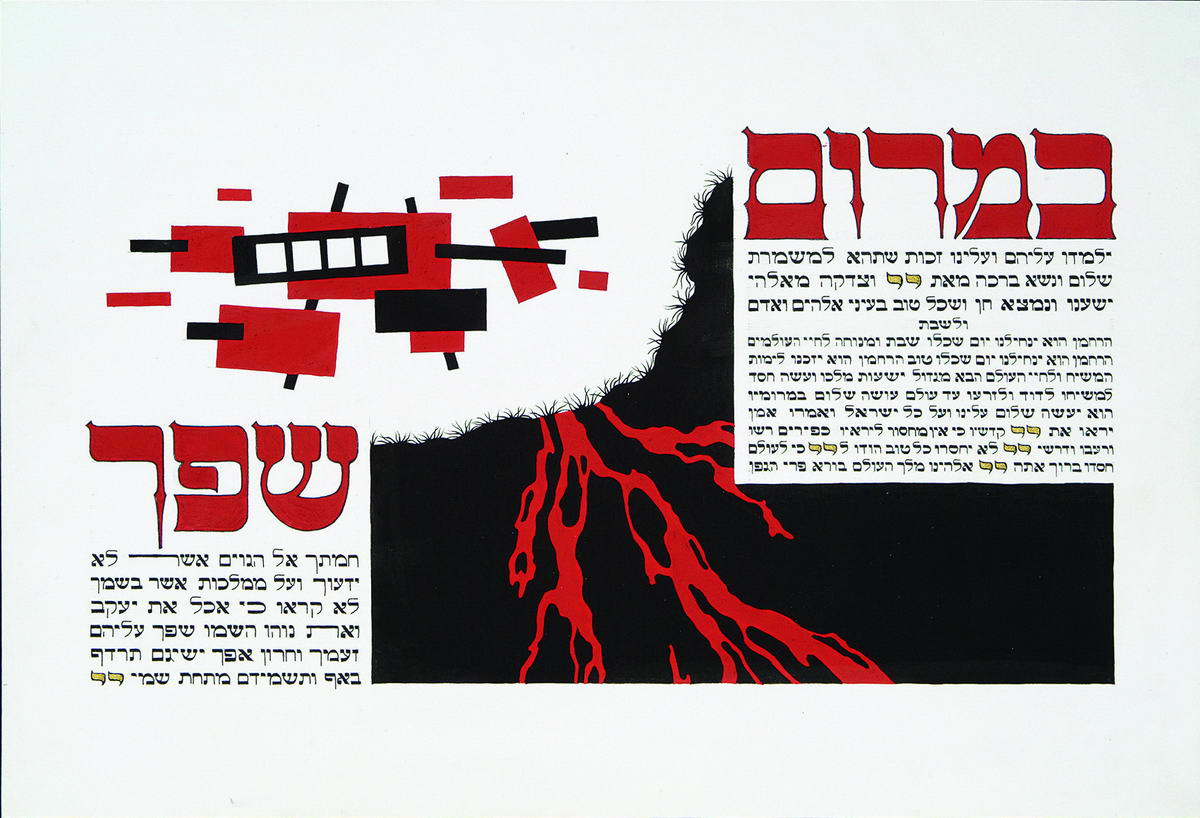 171Aachen Passover Haggadh_page 40_2003_Serigraph_30x40cm_edition of 150