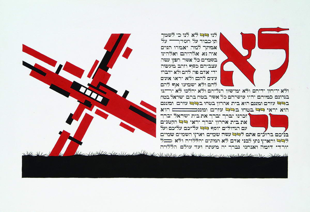 172Aachen Passover Haggadh_page 41_2003_Serigraph_30x40cm_edition of 150