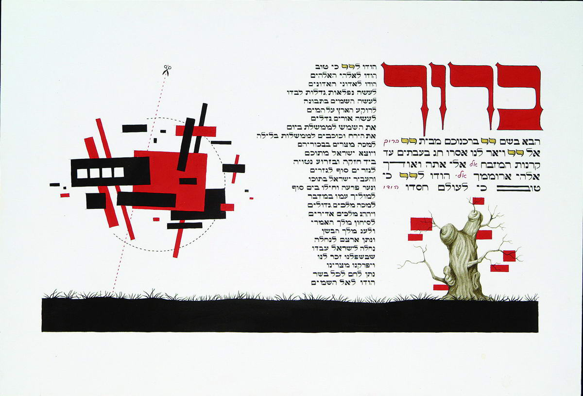 175Aachen Passover Haggadh_page 44_2003_Serigraph_30x40cm_edition of 150