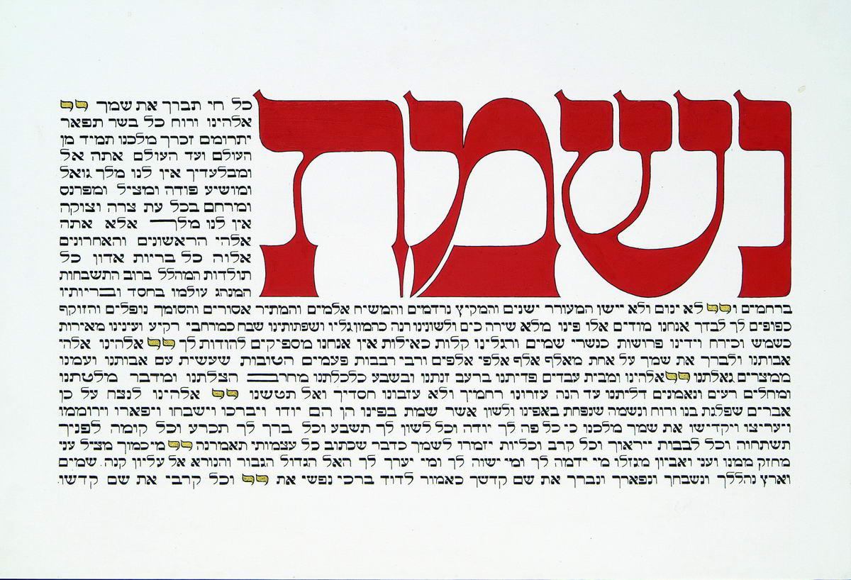 176Aachen Passover Haggadh_page 45_2003_Serigraph_30x40cm_edition of 150