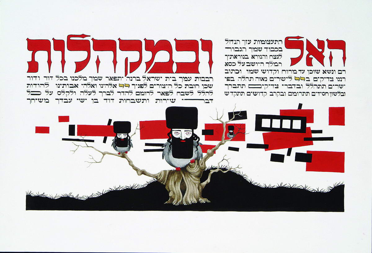 177Aachen Passover Haggadh_page 46_2003_Serigraph_30x40cm_edition of 150