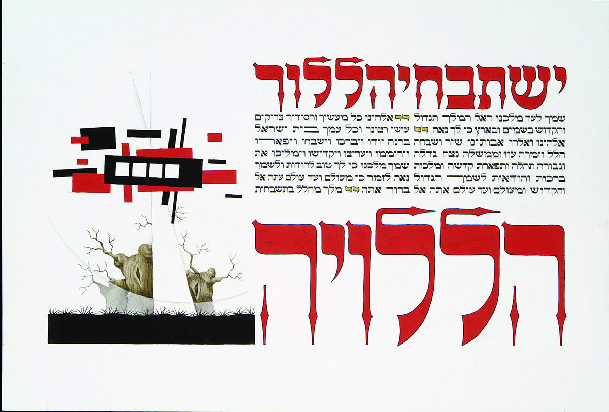 178Aachen Passover Haggadh_page 47_2003_Serigraph_30x40cm_edition of 150