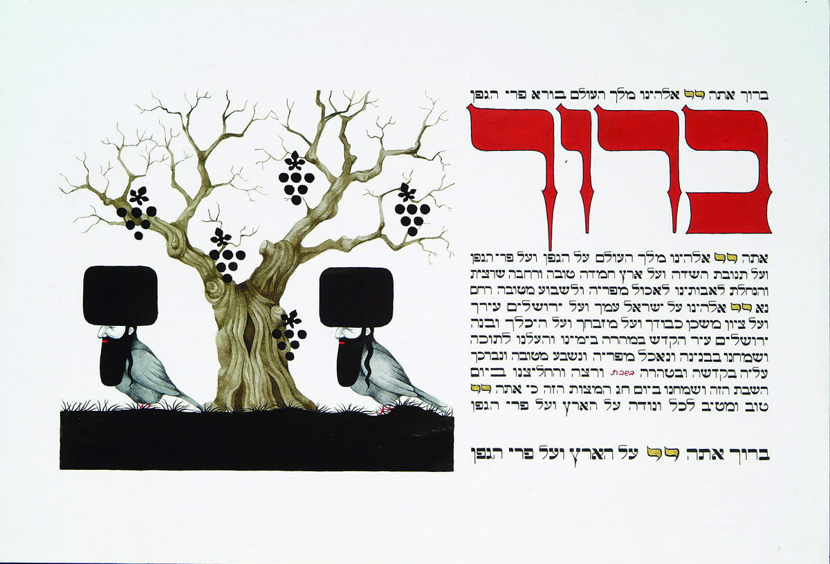 179Aachen Passover Haggadh_page 48_2003_Serigraph_30x40cm_edition of 150