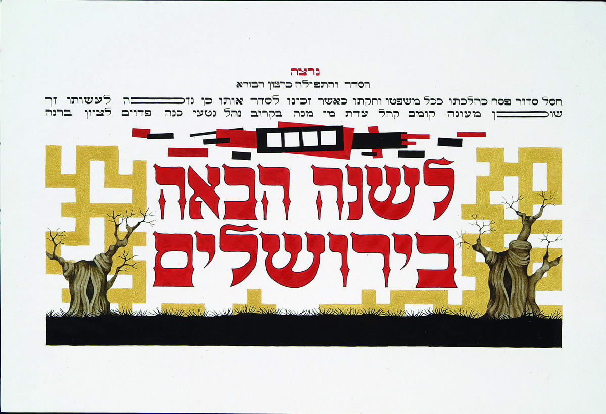 180Aachen Passover Haggadh_page 49_2003_Serigraph_30x40cm_edition of 150