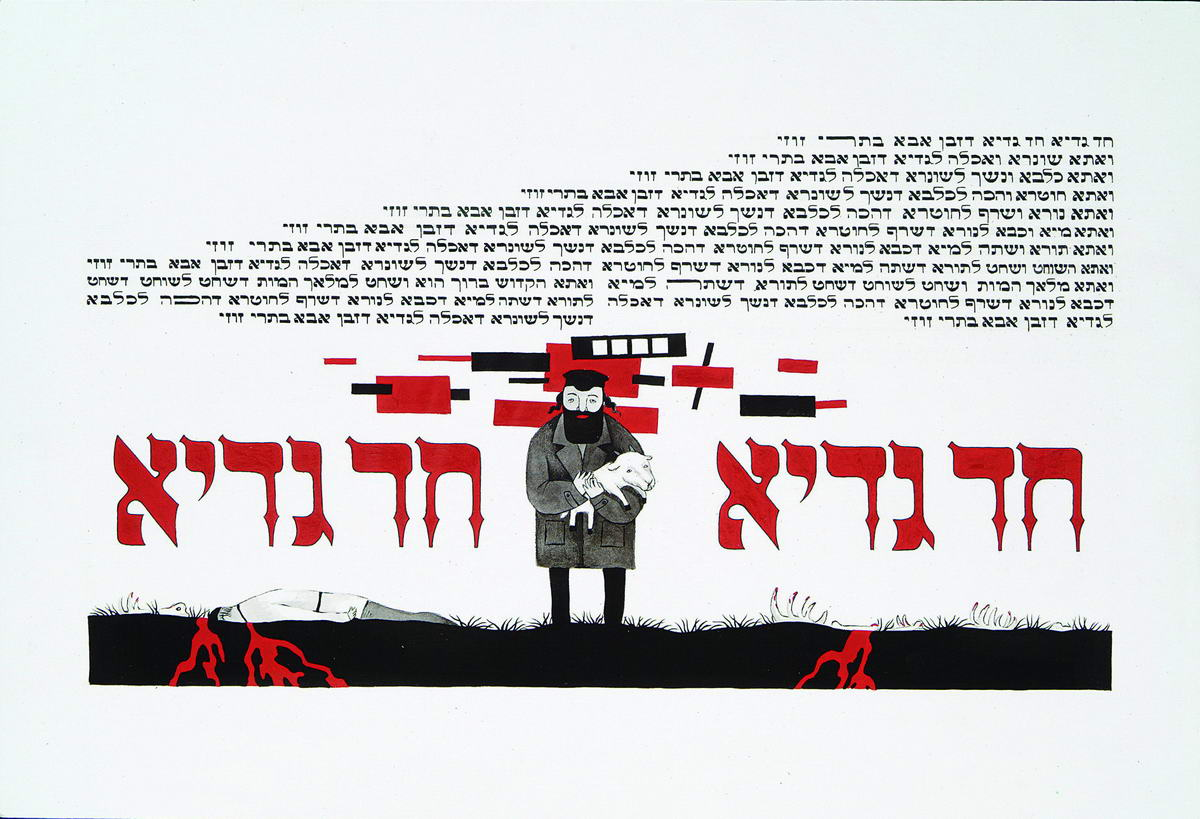 181Aachen Passover Haggadh_page 50_2003_Serigraph_30x40cm_edition of 150