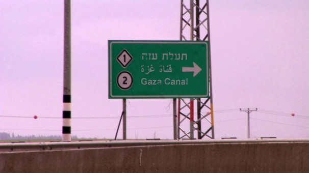 104Gaza Canal (detail)_2010_video_9 minutes