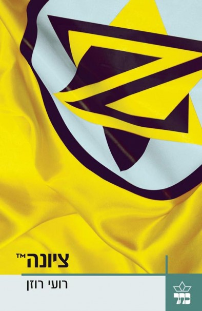 119Ziona Book Cover