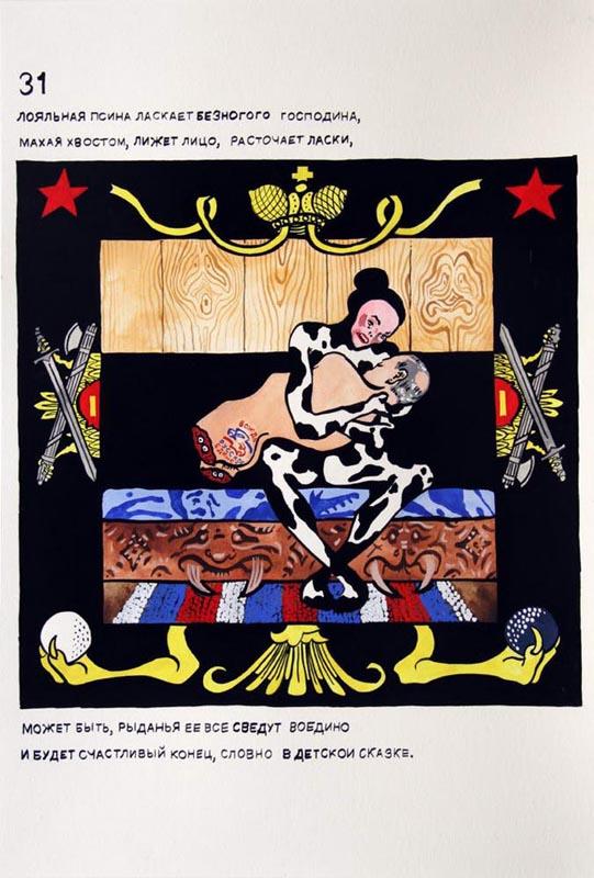 134Maxim Komar-Myshkin, Vladimir's Night_2011-2014_gouache on paper 31