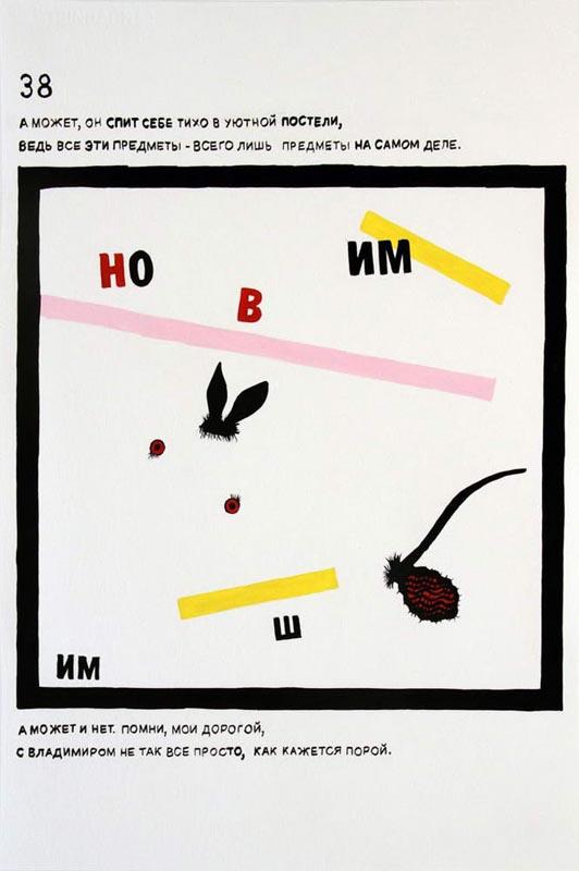 141Maxim Komar-Myshkin, Vladimir's Night_2011-2014_gouache on paper 38