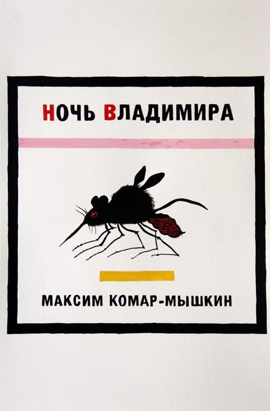 142Maxim Komar-Myshkin, Vladimir's Night_2011-2014_gouache on paper